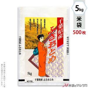 米袋 ラミ フレブレス 千葉産ふさおとめ のぞみ 5kg 1ケース(500枚入) MN-5200