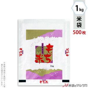 米袋 ラミ フレブレス もち米 万葉 1kg 1ケース(500枚入) MN-5541