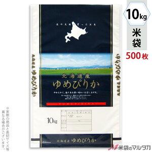米袋 ポリポリ ネオブレス 北海道産ゆめぴりか 北の空 10kg 1ケース(500枚入) MP-5009