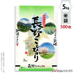 米袋 ポリポリ ネオブレス 長野産こしひかり 信州の味 5kg 1ケース(500枚入) MP-5202