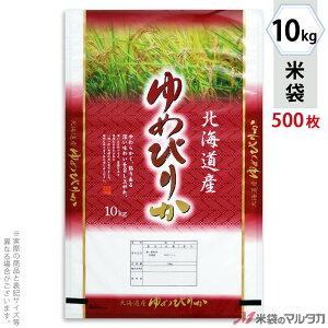 米袋 ポリポリ ネオブレス 北海道産ゆめぴりか 夢雲 10kg 1ケース(500枚入) MP-5205
