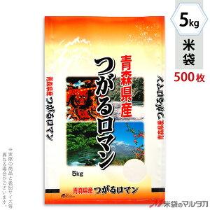 米袋 ポリポリ ネオブレス 青森産つがるロマン 彩々 5kg 1ケース(500枚入) MP-5221