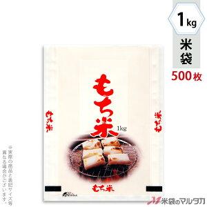 米袋 ポリポリ ネオブレス もち米 いろりばた 1kg 1ケース(500枚入) MP-5229