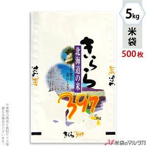 米袋 ポリポリ ネオブレス 北海道産きらら397 時計台 5kg 1ケース(500枚入) MP-5231