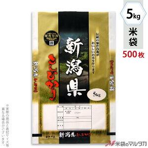 米袋 クオリティラミ フレブレス 新潟産こしひかり 黄金郷 5kg 1ケース(500枚入) MQ-0001