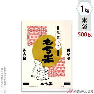 米袋 ポリ乳白 もち米 月と杵 1kg 1ケース(500枚入) P-01185