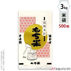 米袋 ポリ乳白 もち米 月と杵 3kg 1ケース(500枚入) P-01185
