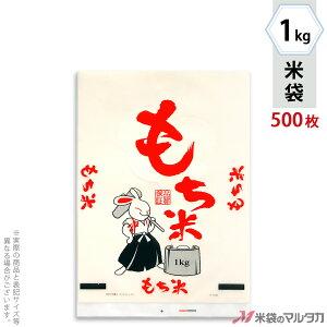米袋 ポリ乳白 もち米 福うさぎ 1kg 1ケース(500枚入) P-01700