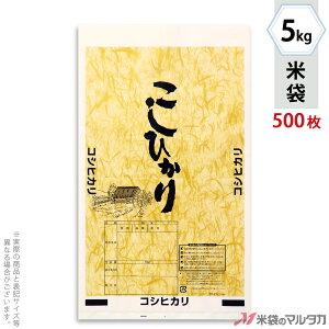 米袋 ポリ乳白 こしひかり C 5kg 1ケース(500枚入) P-01800