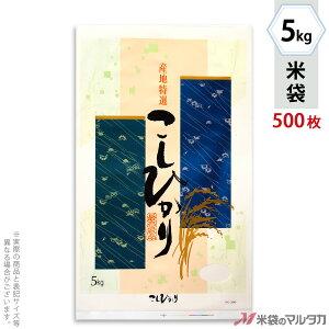 米袋 ポリコート こしひかり 風舞 5kg 1ケース(500枚入) PC-0390