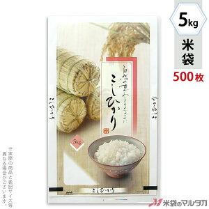 米袋 ポリ マイクロドット こしひかり 振舞 5kg 1ケース(500枚入) PD-0007
