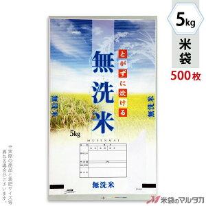 米袋 ポリ マイクロドット 無洗米 蒼天 5kg 1ケース(500枚入) PD-0035