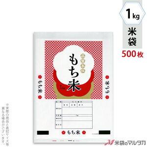 米袋 ポリ乳白 マイクロドット もち米 花福 1kg 1ケース(500枚入) PD-0058