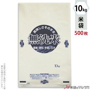 米袋 ポリ乳白 マイクロドット 無洗米業務用 繁盛 10kg 1ケース(500枚入) PD-1120