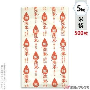 米袋 ポリ乳白 マイクロドット 無洗米業務用 しずく・橙 5kg 1ケース(500枚入) PD-1140