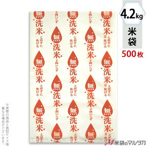 米袋 ポリ乳白 マイクロドット 無洗米業務用 しずく・橙 4.2kg 1ケース(500枚入) PD-1140