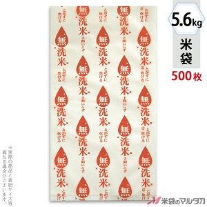米袋 ポリ乳白 マイクロドット 無洗米業務用 しずく・橙 5.6kg 1ケース(500枚入) PD-1140