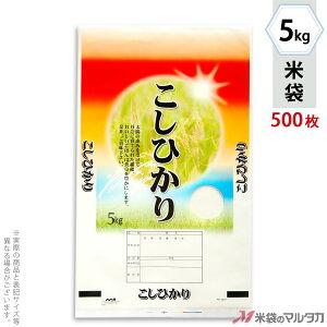 米袋 ポリ マイクロドット こしひかり 豊沃 5kg 1ケース(500枚入) PD-2350