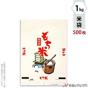 米袋 ポリ乳白 マイクロドット もち米 せいろ 1kg 1ケース(500枚入) PD-4100