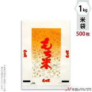米袋 ポリ乳白 マイクロドット もち米 宝尽くし 1kg 1ケース(500枚入) PD-4110