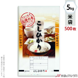 米袋 ポリ ストライト こしひかり 銘米御膳 5kg 1ケース(500枚入) PS-0002