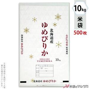 米袋 ポリ ストライト 北海道産ゆめぴりか 氷室 10kg 1ケース(500枚入) PS-0013