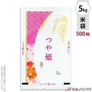 米袋 ポリ ストライトDX つや姫 花おび 5kg 1ケース(500枚入) PS-2007