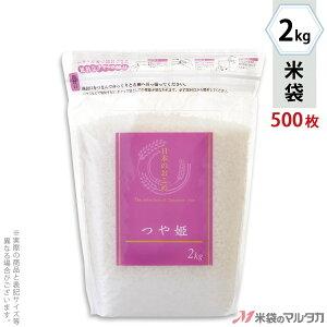 米袋 ラミ シングルチャック袋【チャック付】 つや姫 セレクション 2kg 1ケース(500枚入) TI-0010