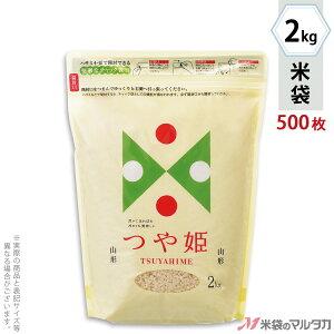 米袋 ラミ シングルチャック袋 山形産つや姫 TSUYAHIME-8 2kg 1ケース(500枚入) TI-0022