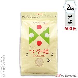 米袋 ラミ スマートチャック袋 特別栽培米 山形産つや姫 TSUYAHIME-4 2kg 1ケース(500枚入) TS-0016