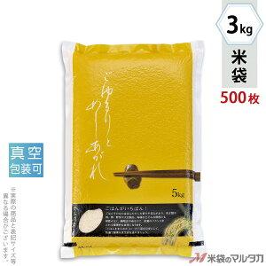 真空用米袋 ラミ フレキュー ごゆるりと(銘柄なし) 3kg 1ケース(500枚入) VEN-003