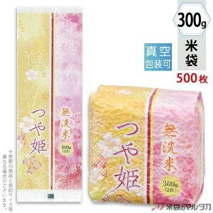 米袋 雲龍和紙 真空小袋ガゼット 無洗米 つや姫 美おび 300g用(2合) 1ケース(500枚入) VGK-410