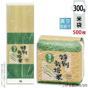 米袋 雲龍和紙 真空小袋ガゼット 無洗米 特別栽培米 土の力 300g用(2合) 1ケース(500枚入) VGK-415