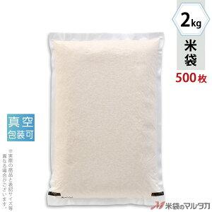 米袋 雲龍和紙 フレキュー 雲龍和紙 無地 窓なし 2kg 1ケース(500枚入) VKL-100