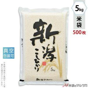 米袋 ラミ 真空 新潟産こしひかり 稲源郷 5kg 1ケース(500枚入) VN-0001
