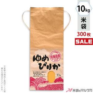 <キャンペーン対応>米袋 KH-0004 マルタカ クラフト 北海道産ゆめぴりか 美空(みそら) 窓付 角底 10kg用紐付 【米袋 10kg】【1ケース(300枚入)】