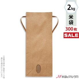 <キャンペーン対応>米袋 KH-0801 マルタカ クラフト 無地 窓付 角底 2kg用紐付 【米袋 2kg】【1ケース(300枚入)】