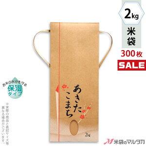 <キャンペーン対応>米袋 KHP-005 マルタカ クラフトSP 保湿タイプ あきたこまち 梅かれん 窓付 角底 2kg用紐付 【米袋 2kg】【1ケース(300枚入)】
