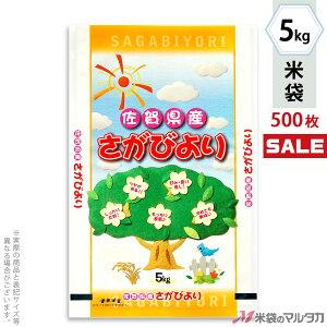 <キャンペーン対応>米袋 ラミ フレブレス 佐賀産さがびより くすのき 5kg 1ケース(500枚入) MN-0036