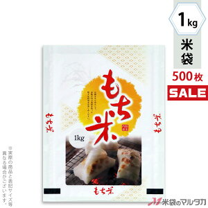 <キャンペーン対応>米袋 ラミ フレブレス もち米 もち日和 1kg 1ケース(500枚入) MN-0041
