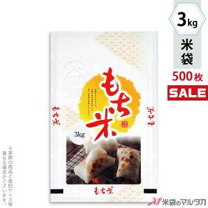 <キャンペーン対応>米袋 ラミ フレブレス もち米 もち日和 3kg 1ケース(500枚入) MN-0041