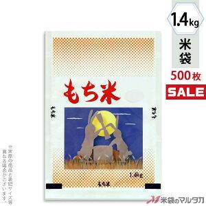 <キャンペーン対応>米袋 ラミ フレブレス もち米 うさぎ 1.4kg 1ケース(500枚入) MN-4340