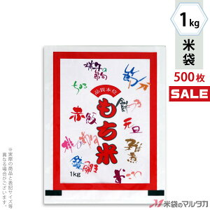 <キャンペーン対応>米袋 ラミ フレブレス もち米 祭事 1kg 1ケース(500枚入) MN-4360