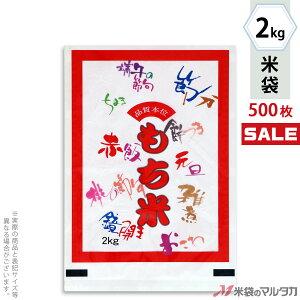 <キャンペーン対応>米袋 ラミ フレブレス もち米 祭事 2kg 1ケース(500枚入) MN-4360