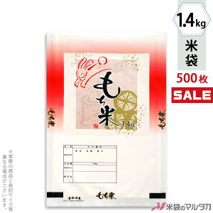 <キャンペーン対応>米袋 ラミ フレブレス もち米 はねうさぎ 1.4kg 1ケース(500枚入) MN-4380