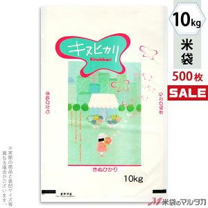 <キャンペーン対応>米袋 ラミ フレブレス キヌヒカリ 花と少女 10kg 1ケース(500枚入) MN-4890