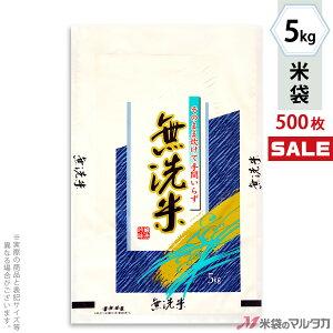 <キャンペーン対応>米袋 ラミ フレブレス 無洗米 錦秋 5kg 1ケース(500枚入) MN-7210
