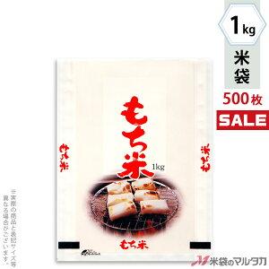 <キャンペーン対応>米袋 ポリポリ ネオブレス もち米 いろりばた 1kg 1ケース(500枚入) MP-5229