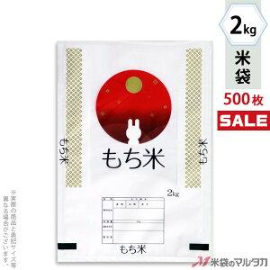 <キャンペーン対応>米袋 ポリポリ ネオブレス もち米 お月見 2kg 1ケース(500枚入) MP-5501