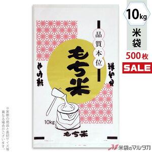 <キャンペーン対応>米袋 ポリ乳白 もち米 月と杵 10kg 1ケース(500枚入) P-01185